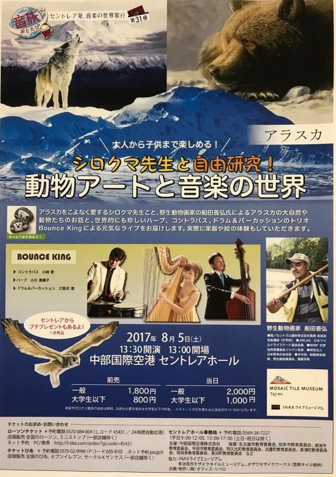 音旅31便 動物アートと音楽の世界(アラスカ)2017/8/5