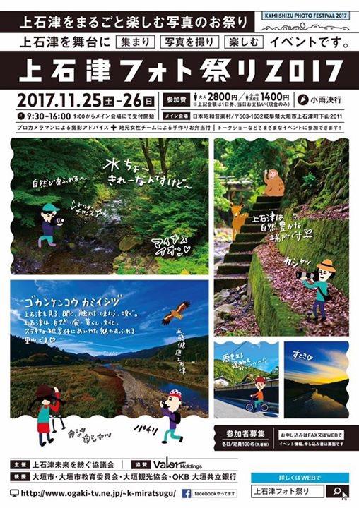 上石津フォト祭り2017   (2017/11/26)